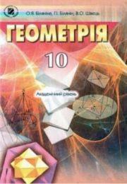 Геометрія 10 клас О.Я.Біляніна