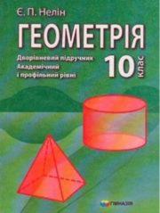 Геометрія 10 клас Є.П.Нелін