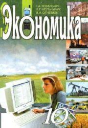 Економика 10 класс Г.А.Ковальчук