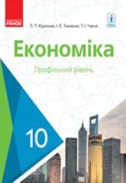 Економіка 10 клас  Л.Крупська проф.