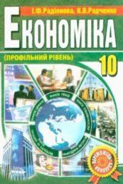 Економіка 10 клас І.Ф.Радіонова