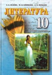Литература 10 класс Е.А.Иссаева