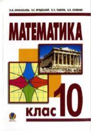 Математика 10 клас О.Афанасьєва
