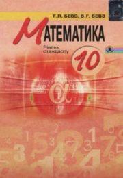 Математика 10 клас Г.П.Бевз