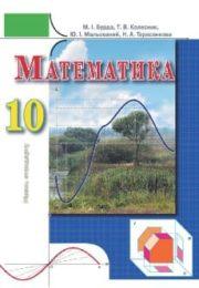 Математика 10 клас М.І.Бурда