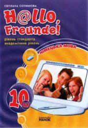 Німецька мова 10 клас С.Сотникова академ.
