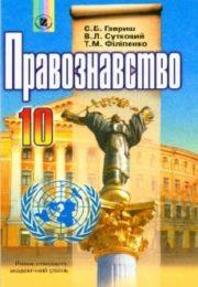 Правознавство 10 клас С.Гавриш