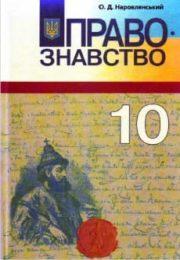 Правознавство 10 клас О.Наровлянський