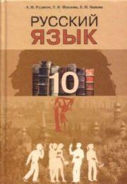 Русский язык 10 класс А.Рудяков