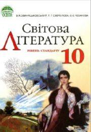 Світова Література 10 клас Свербілова