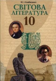 Світова Література 10 клас Ю.Ковбасенко