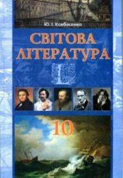 Світова Література 10 клас І.Ковбасенко