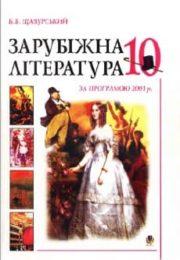 Зарубіжна Література 10 клас Б.Щавурський
