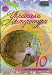 Українська література 10 клас Г.Семенюк
