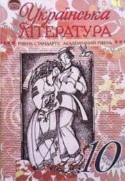 Українська література 10 клас М.Ткачук