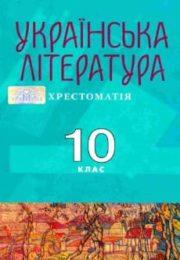 Українська література 10 клас О.Авраменко