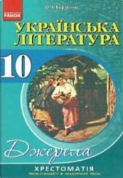 Українська література 10 клас О.Борзенко