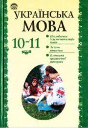 Українська мова 10 клас О.Біляєв