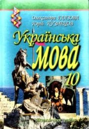 Українська мова 10 клас О.Глазова