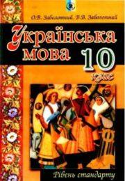 Українська мова 10 клас О.Заболотний