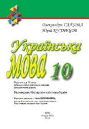 Українська мова 10 клас О.Глазова академ.