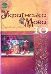 Українська мова 10 клас М.Плющ
