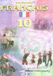 Французька мова 10 клас Ю.Клименко