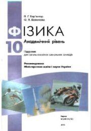 Фізика 10 клас В.Г.Бар'яхтар