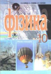 Фізика 10 клас Є.В.Коршак