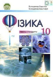 Фізика 10 клас В.Сиротюк
