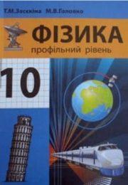 Фізика 10 клас Т.М.Засєкіна