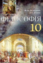 Філософія 10 клас В.О.Огнев'юк