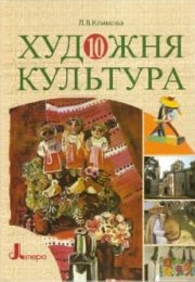 Художня культура 10 клас Л.Климова