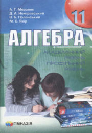 Алгебра 11 клас А.Г.Мерзляк