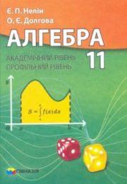 Алгебра 11 клас Є.П.Нелін