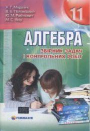 Алгебра 11 клас А.Мерзляк збірн.