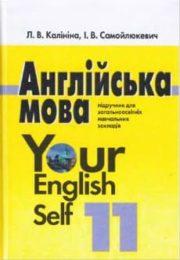 Англійська мова 11 клас Л.Калініна