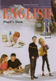 Англійська мова 11 клас О.Карп'юк