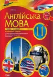 Англійська мова 11 клас Т.Кіктенко