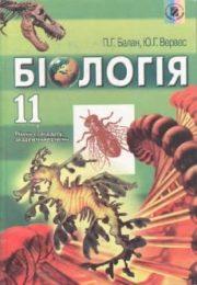Біологія 11 клас П.Г.Балан