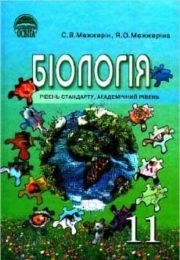 Біологія 11 клас С.В.Межжерін
