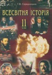 Всесвітня Історія 11 клас Г.Середницька конспекти