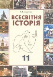 Всесвітня Історія 11 клас Т.Ладиченко