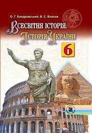 Історія України 6 клас О.Г. Бандровський