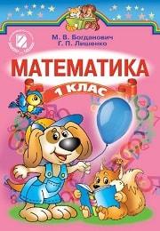 Математика 1 класс М.В.Богданович