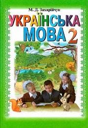 Українська мова 2 клас М.Д.Захарійчук