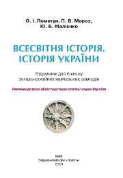 Історія України 6 клас О.І. Пометун