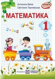 Математика 1 класс А.Заїка С.Тарнавська