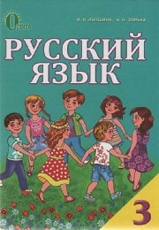 Русский язык 3 класс И.Н. Лапшина