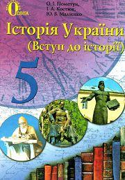 Історія України 5 клас О.І. Пометун